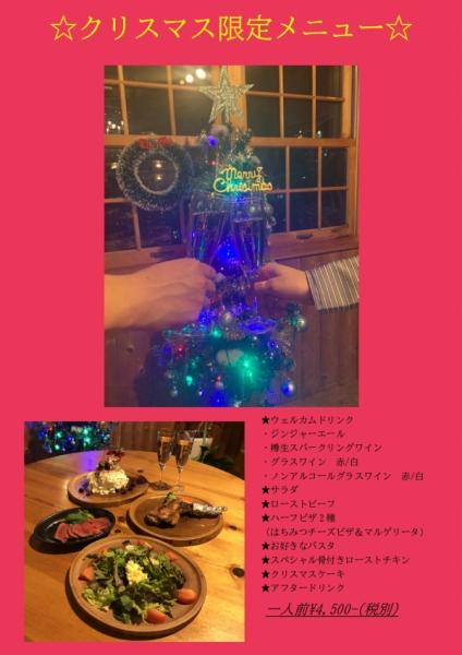 クリスマスメニュー2020